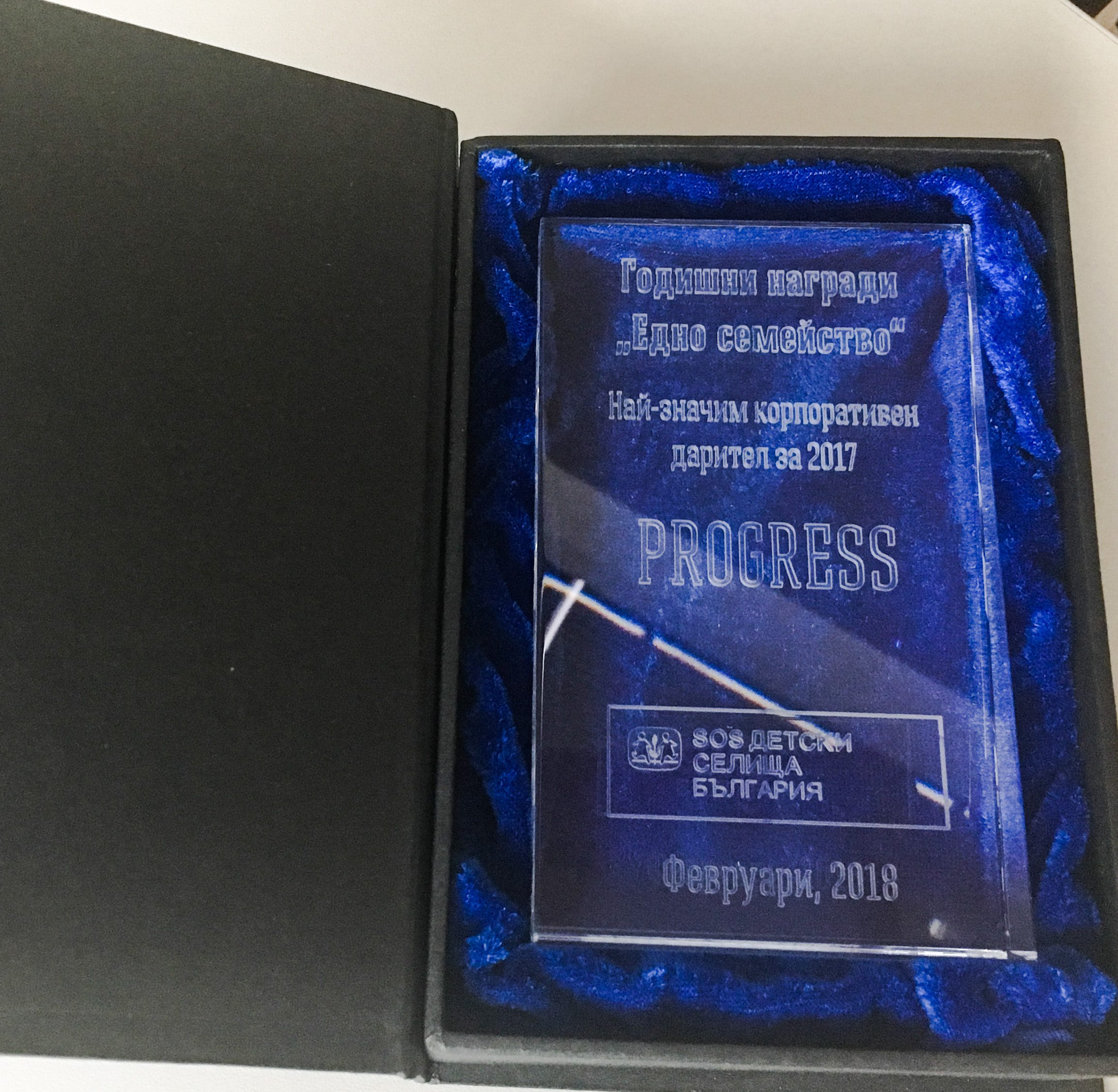 SOS Progress Award