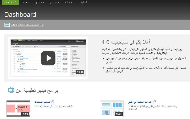 localized Dashboard in Arabic