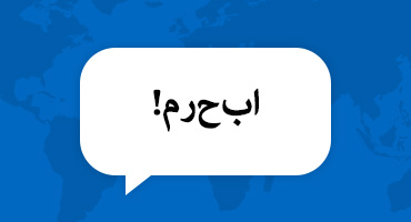 arabic_language_pack