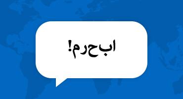 arabic_language_pack