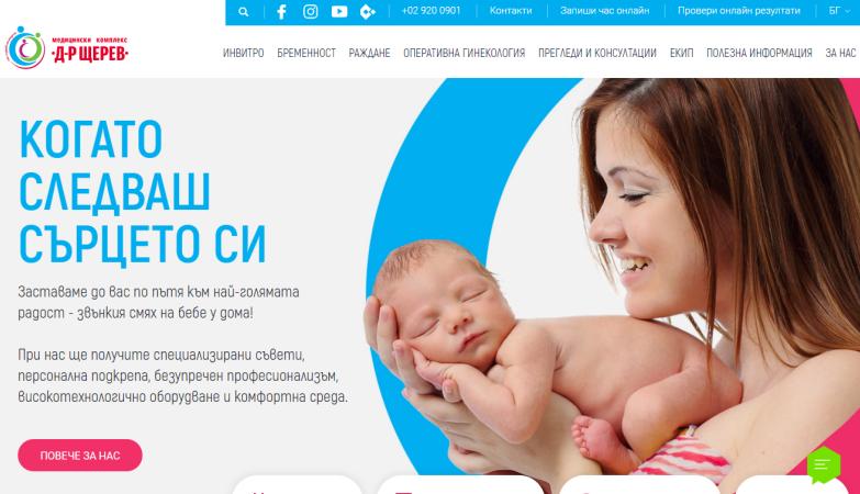 Dr. Shterev Hospital